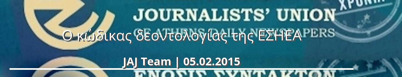 Διαβάστε ακόμα στο jaj.gr