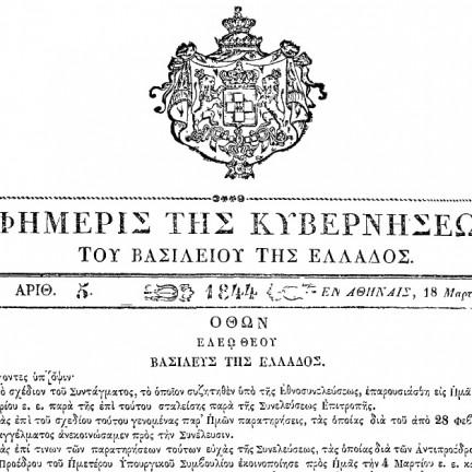 suntagma-ths-elladas-18-martiou-1844
