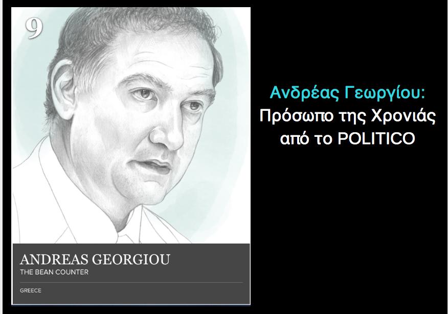 Ο Ανδρέας Γεωργίου ανάμεσα στους 28 Ευρωπαίους της χρονιάς!