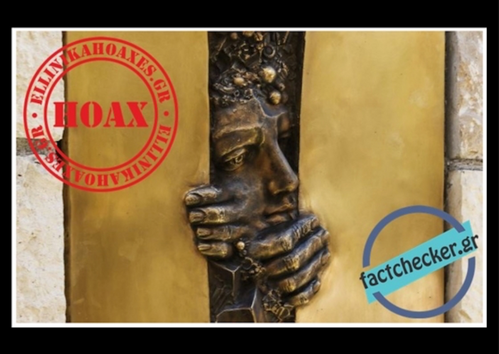 Ellinika Xoaxes: Ποιοι, πόσοι και κάτω από ποιες συνθήκες πέθαναν οι… «νεκροί της ΕΡΤ»