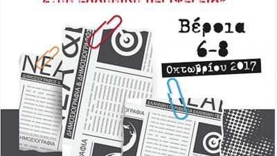 """Συνέδριο για τη """"δημοσιογραφία στην Περιφέρεια"""""""