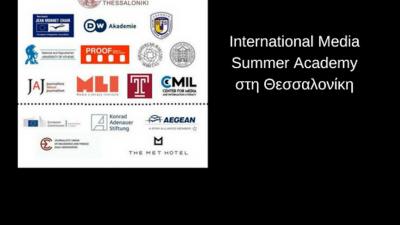 Διεθνής Εβδομάδα για τα ΜΜΕ στη Θεσσαλονίκη