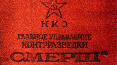100 χρόνια Ρωσικής Στρατιωτικής Κατασκοπίας