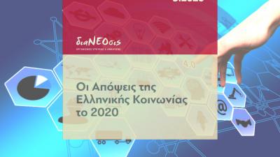 Τι πιστεύουν οι Έλληνες σήμερα; Nέα έρευνα της ΔιαΝΕΟσις