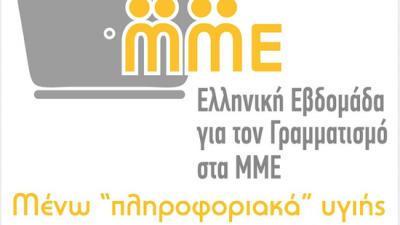 4η Ελληνική Εβδομάδα για την Παιδεία στα ΜΜΕ 2020