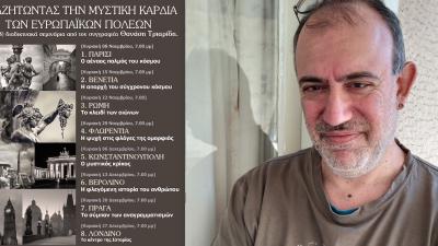 Αναζητώντας τη μυστική καρδιά των Ευρωπαϊκών πόλεων με τον Θανάση Τριαρίδη