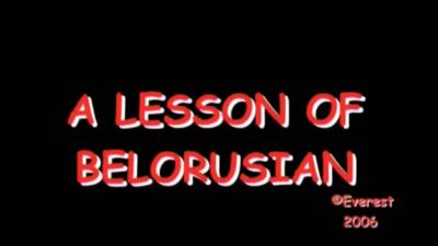 Μάθημα Λευκορωσικών