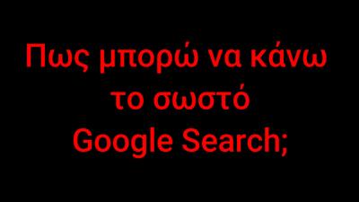 Ενα βίντεο που εξηγεί βήμα-βήμα πώς θα ψάχνετε καλύτερα στην Google